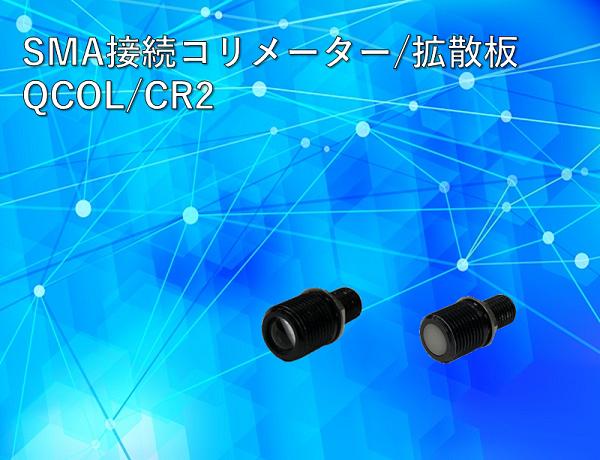 コリメーター/拡散板製品画像