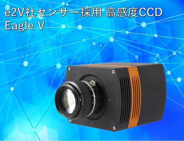 高感度EMCCDカメラ Eagle V