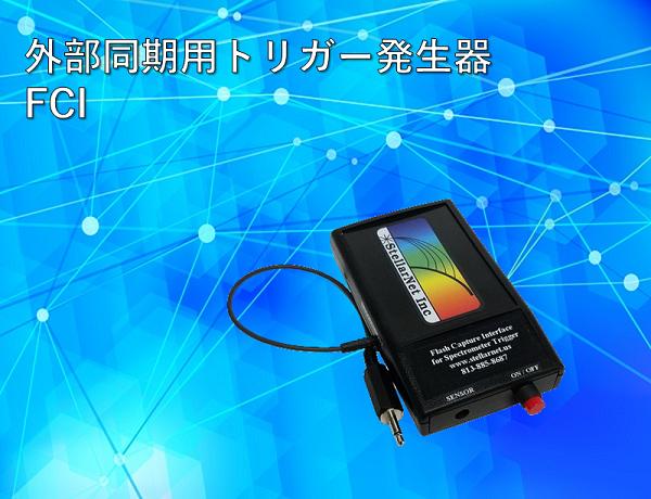 トリガー用信号発生器製品画像