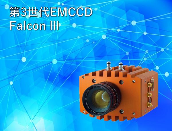 高感度カメラ Falcon lll