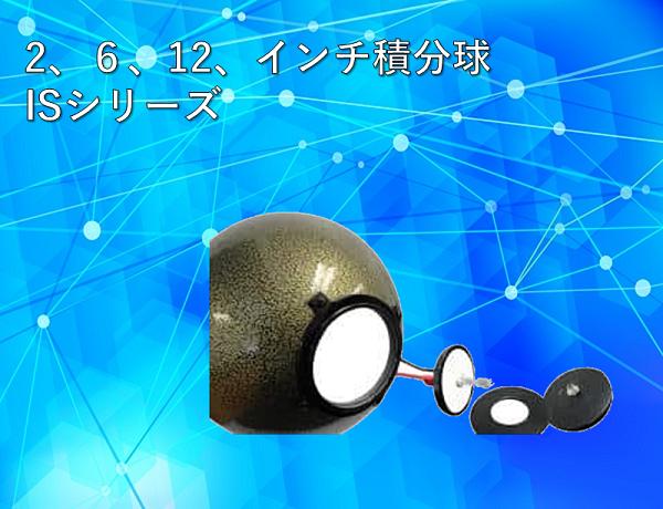 積分球製品画像