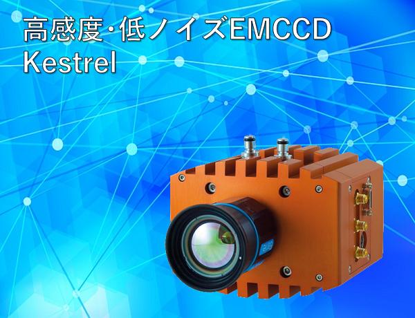 高感度EMCCDカメラ Kestrel