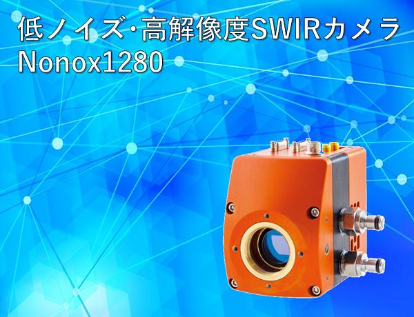 低ノイズ 高解像度 InGaAsカメラ Ninox1280