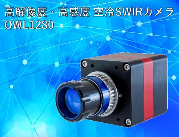 高解像度InGaAsカメラ Owl1280