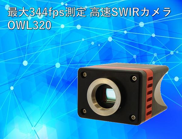 高速InGaAsカメラ Owl320