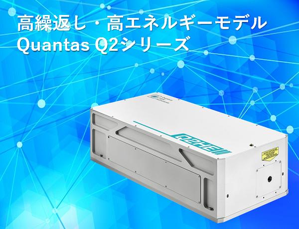 Quantus Q2 製品画像