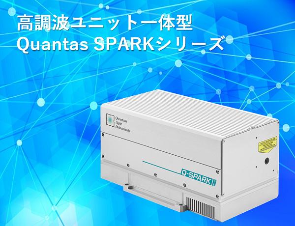 Quantus SPARK 製品画像