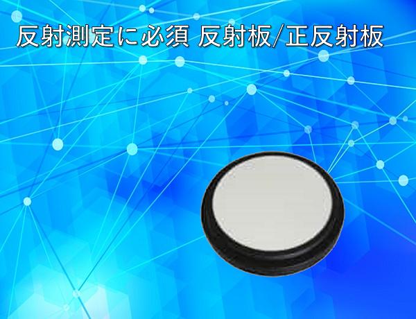 拡散反射板製品画像