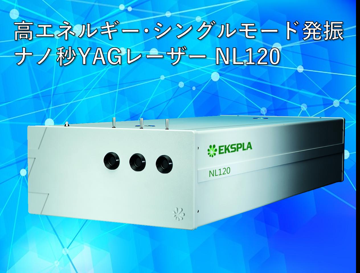 EKSPLA社 NL120 製品画像