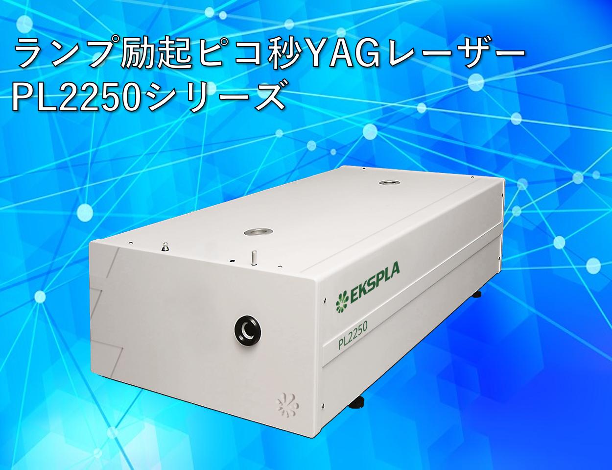 高パルス安定性ピコ秒パルスレーザー PL2250
