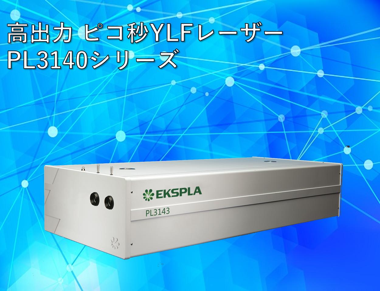 高エネルギーピコ秒パルスレーザー PL3140