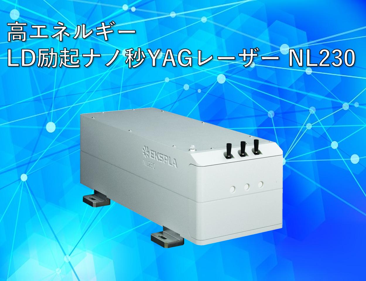 EKSPLA社 NL230製品画像