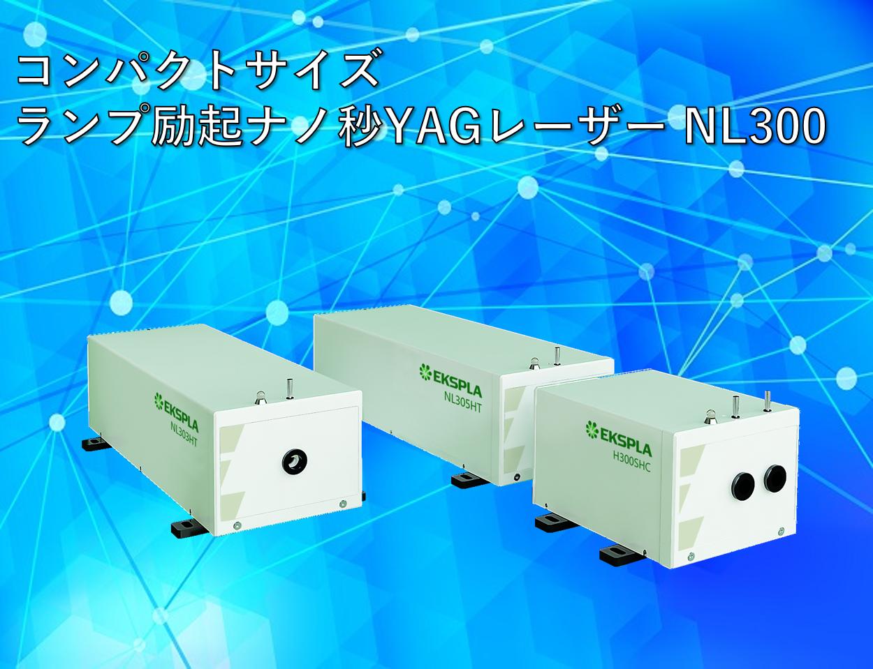 EKSPLA社 NL300製品画像