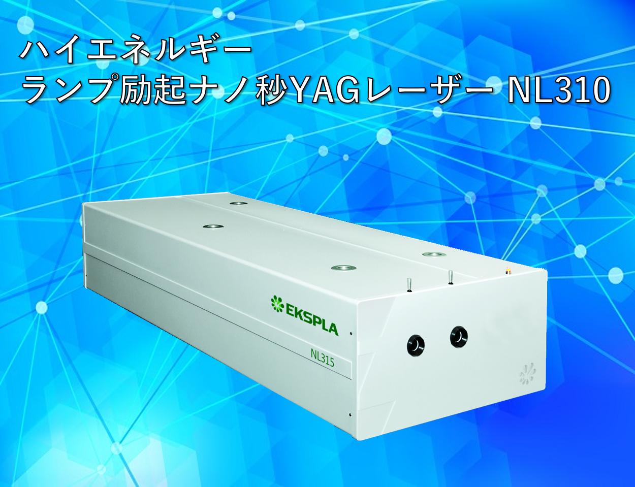 EKSPLA社 NL310製品画像