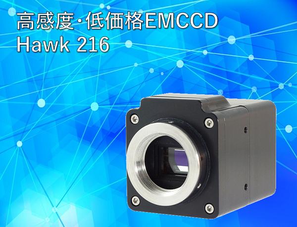 低価格EMCCDカメラ Hawk