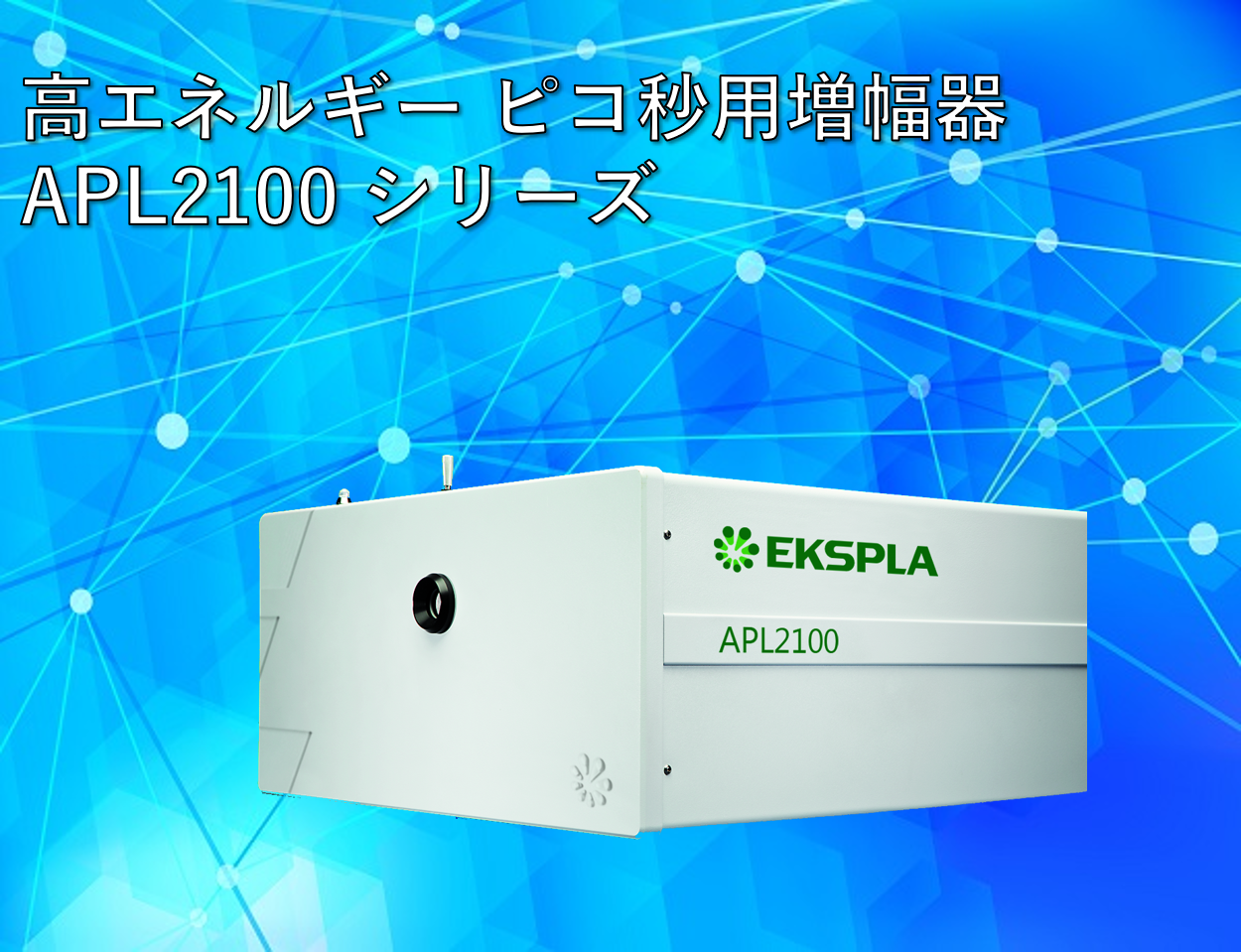 ピコ秒パルスレーザー用増幅器 APL2100
