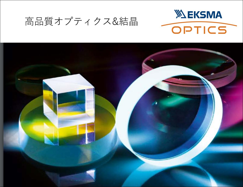 EKSMA社 光学部品製品画像