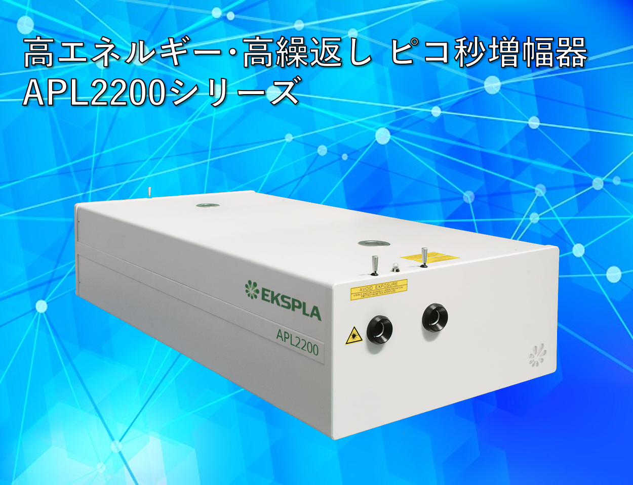ピコ秒パルスレーザー用増幅器 APL2200