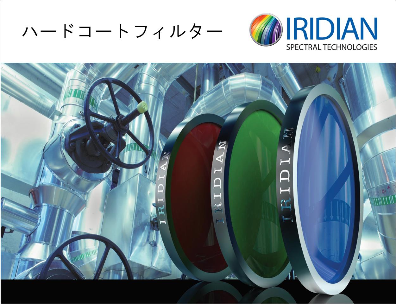 IRIDIAN社 光学部品製品画像
