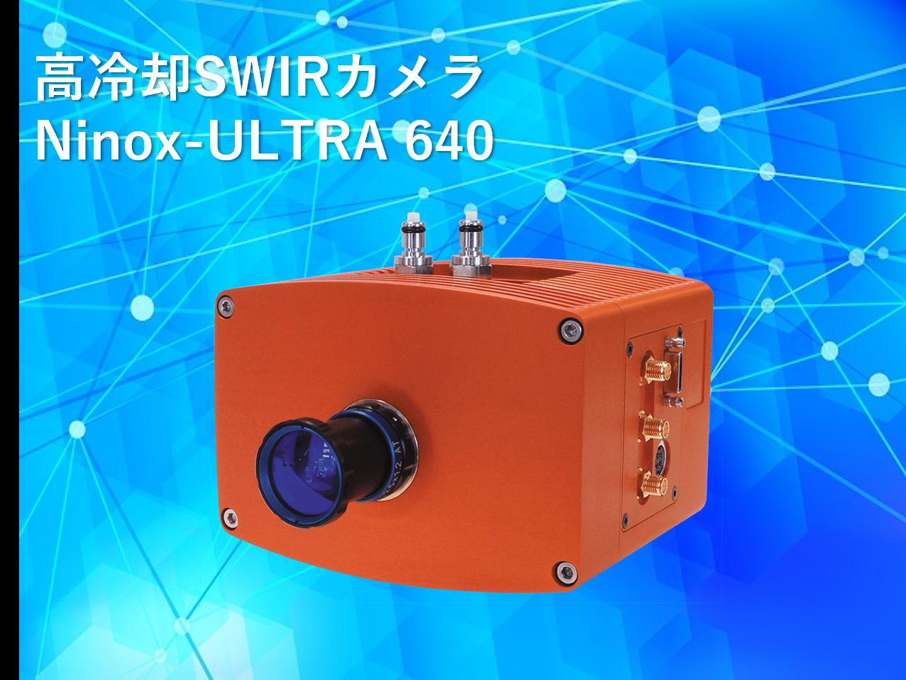 超低ノイズInGaAsカメラ Ninox Ultra 640