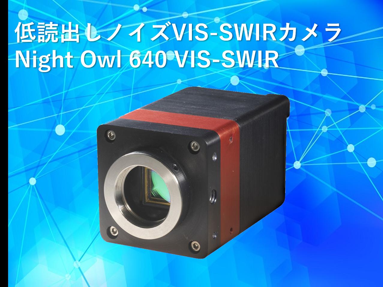 低読出しノイズ InGaAsカメラ Night Owl 640