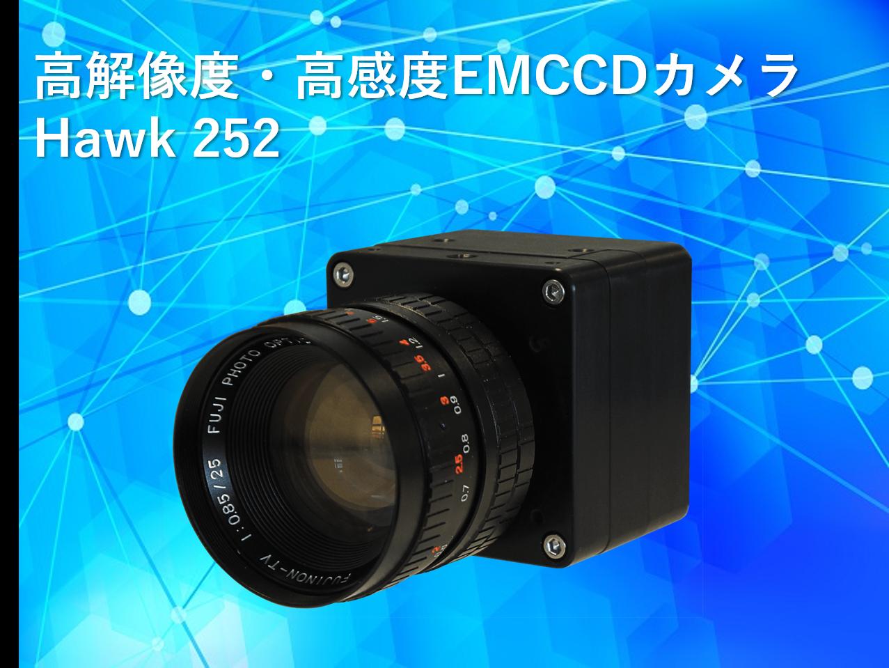 高解像度・高感度EMCCDカメラ Hawk 252