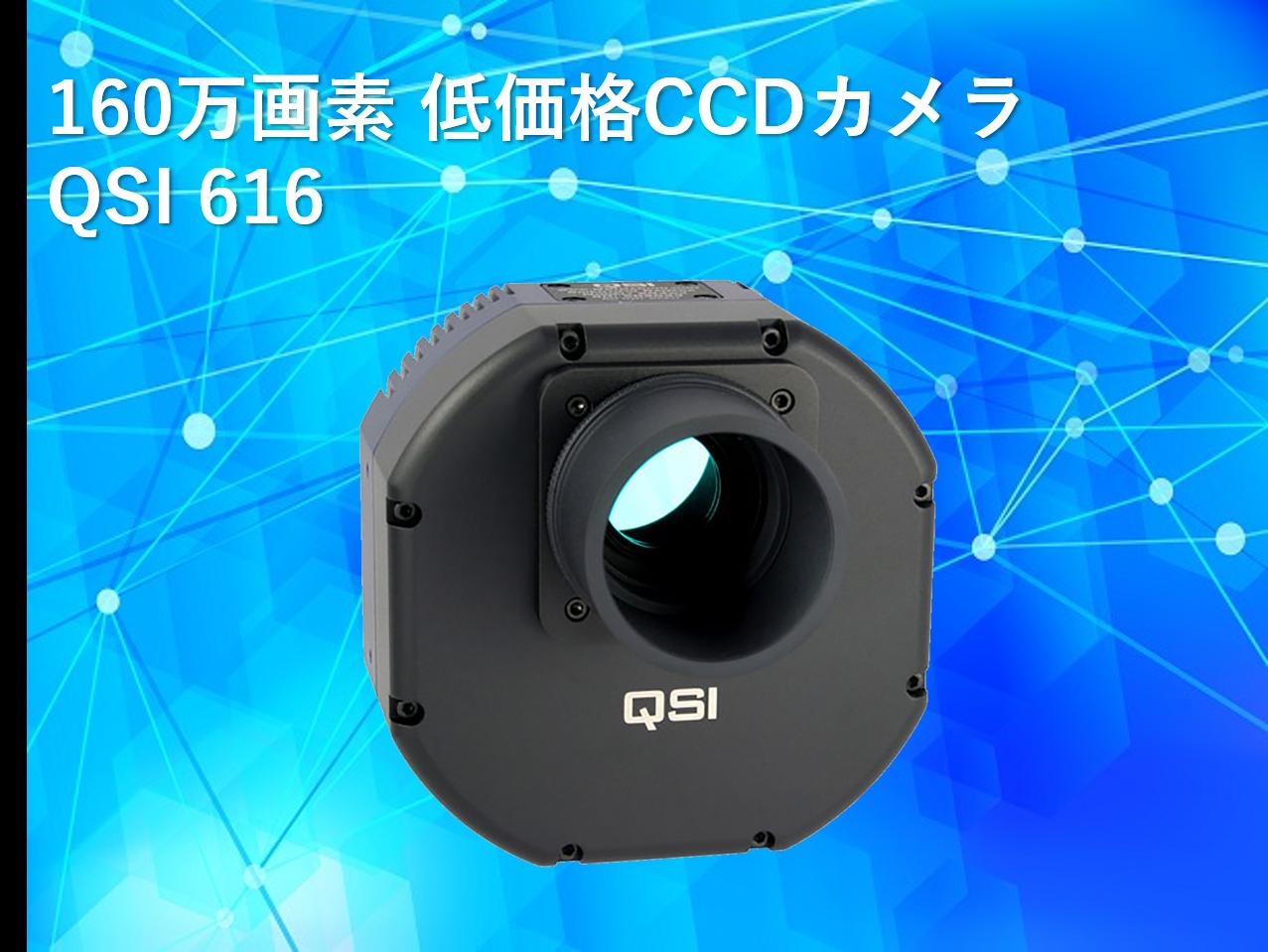 160万画素 低価格CCDカメラ