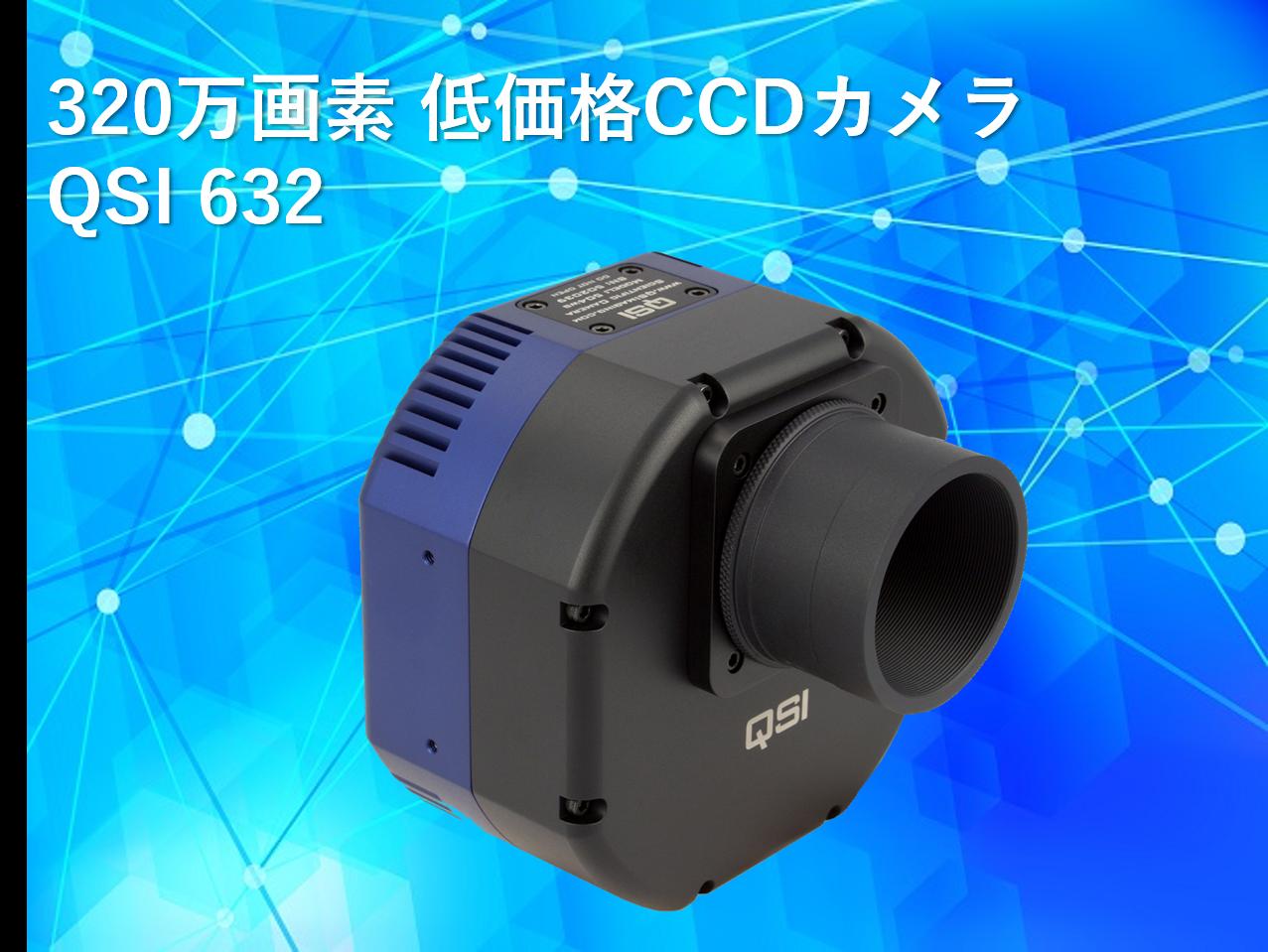 320万画素 低価格CCDカメラ
