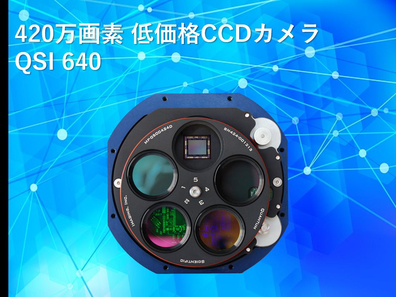 420万画素 低価格CCDカメラ