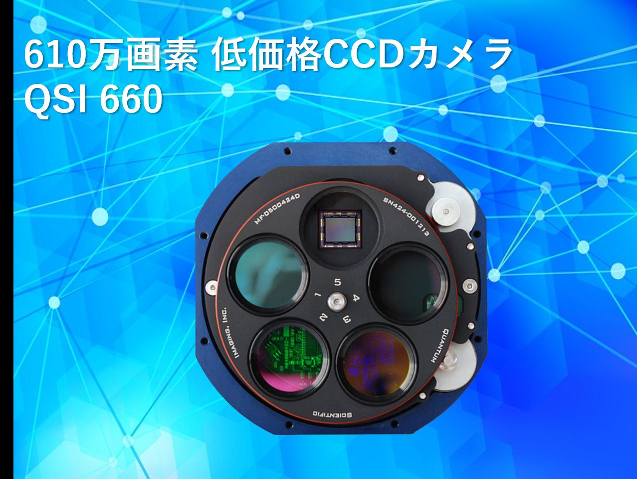 610万画素 低価格CCDカメラ