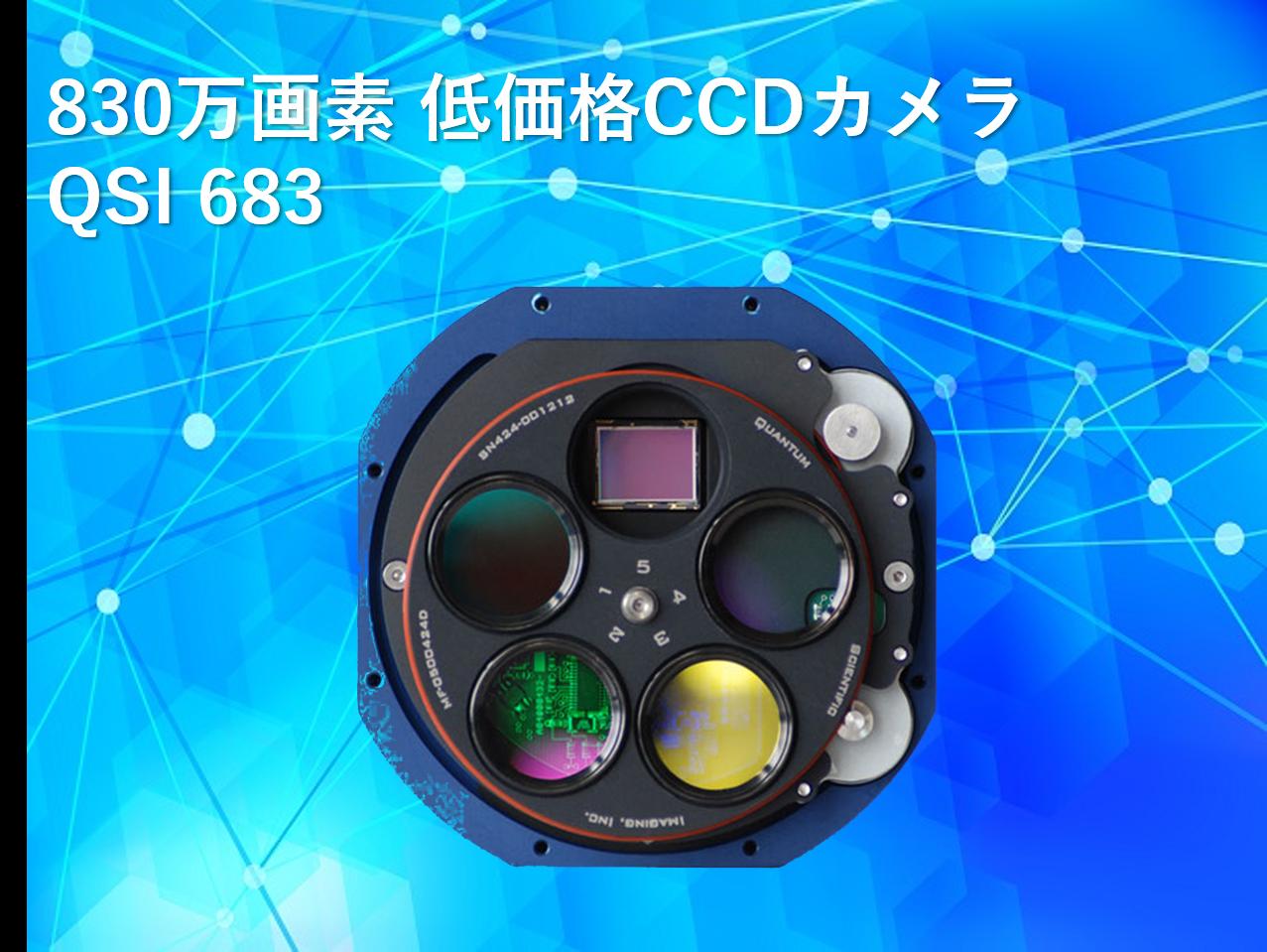 830万画素 低価格CCDカメラ