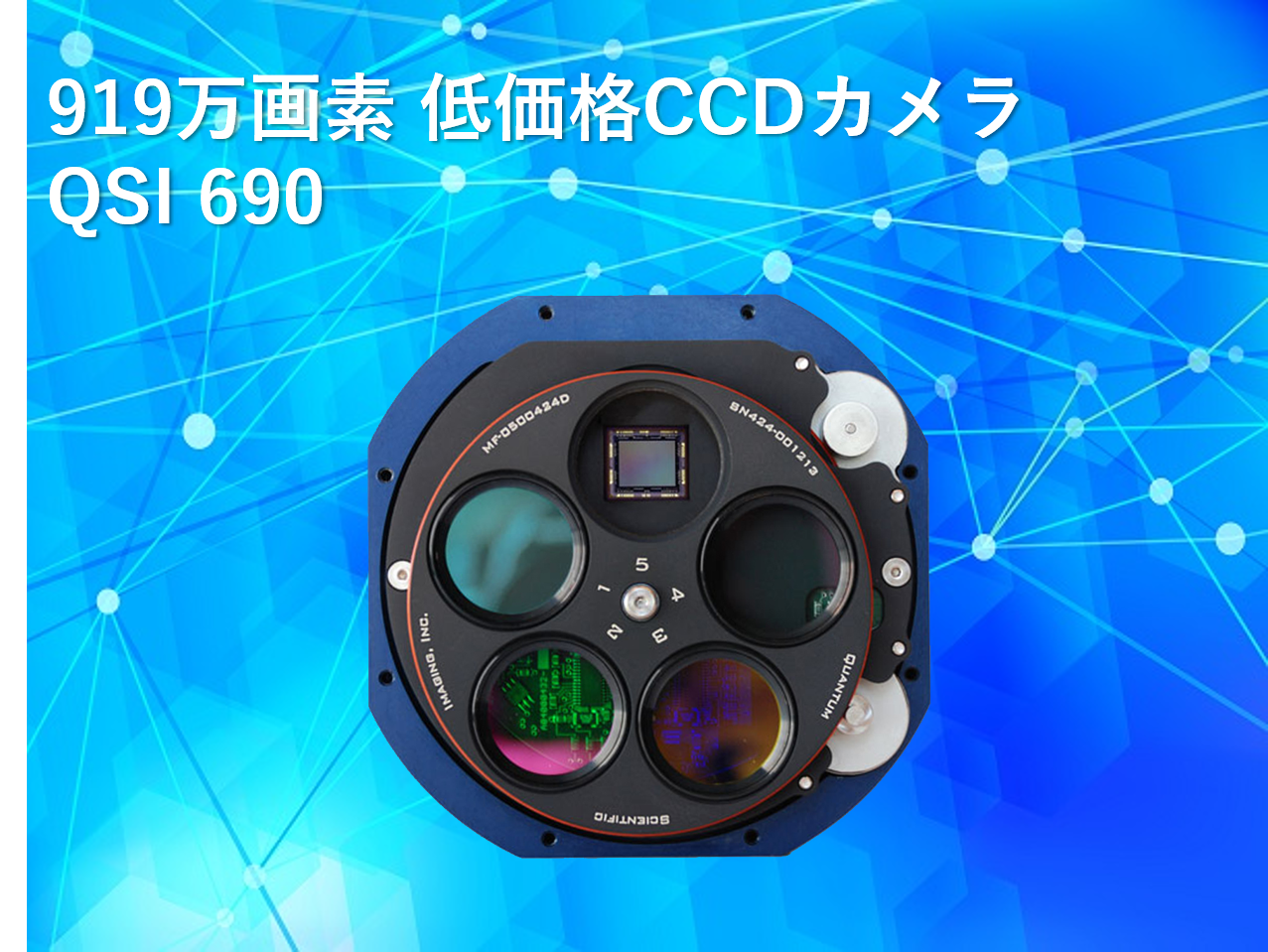 919万画素 低価格CCDカメラ