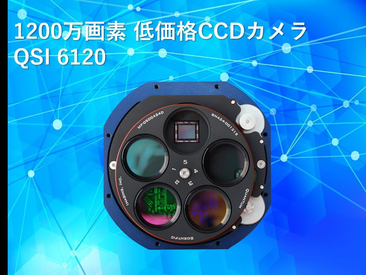 1200万画素 低価格CCDカメラ