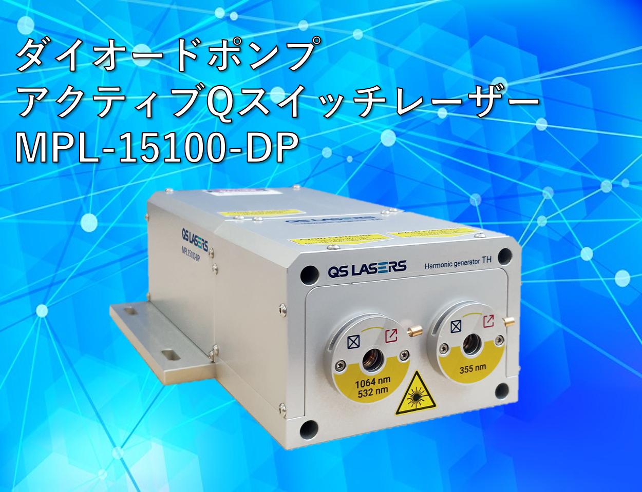 ダイオード励起 サブナノ秒パルスレーザー MPL-1510-DP