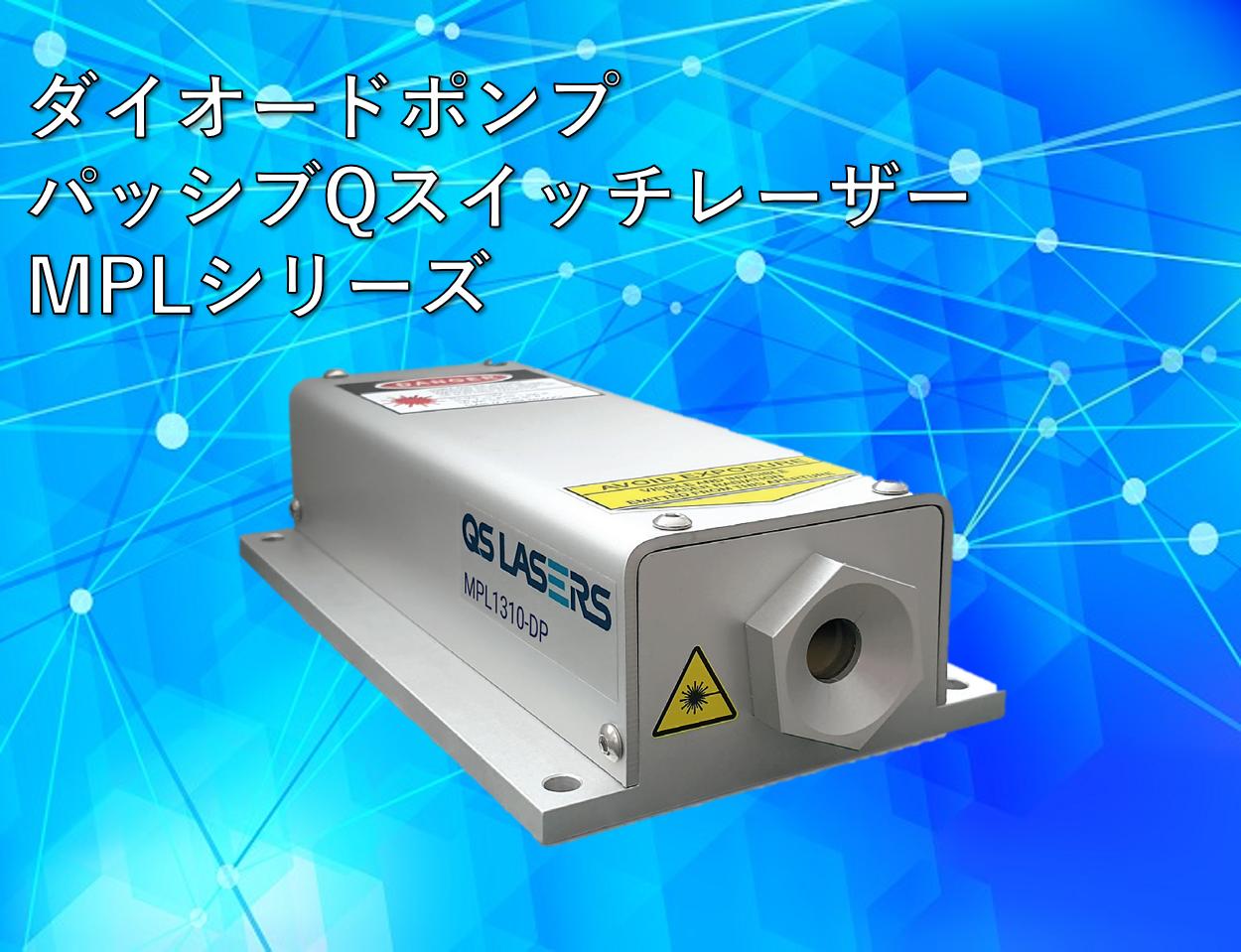 ダイオード励起サブナノ秒レーザー MPLシリーズ